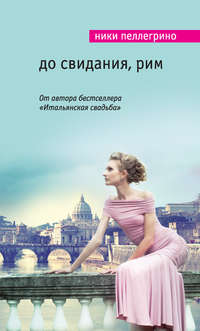 Пеллегрино, Ники  - До свидания, Рим