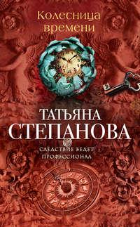 Степанова, Татьяна  - Колесница времени