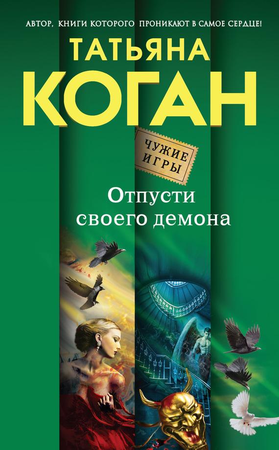 интригующее повествование в книге Татьяна Коган