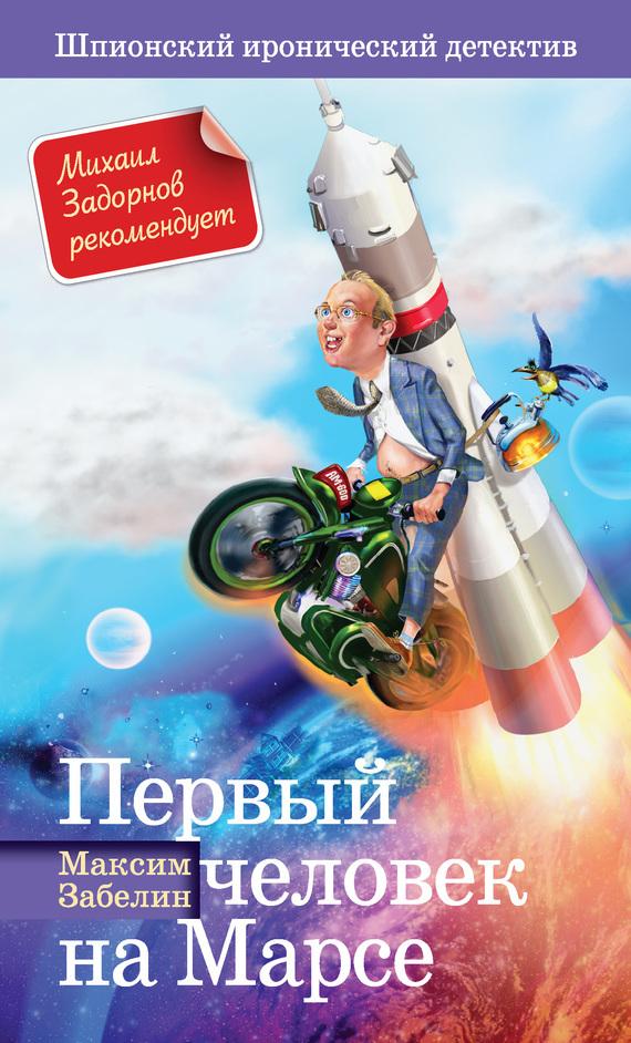 Обложка книги Первый человек на Марсе, автор Забелин, Максим