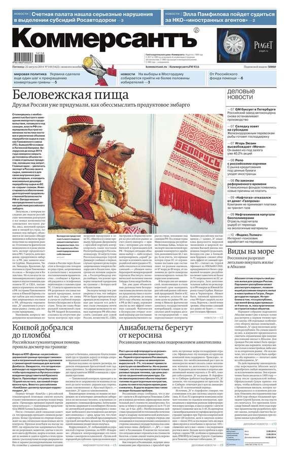 Скачать КоммерсантЪ 149-2014 бесплатно Редакция газеты КоммерсантЪ