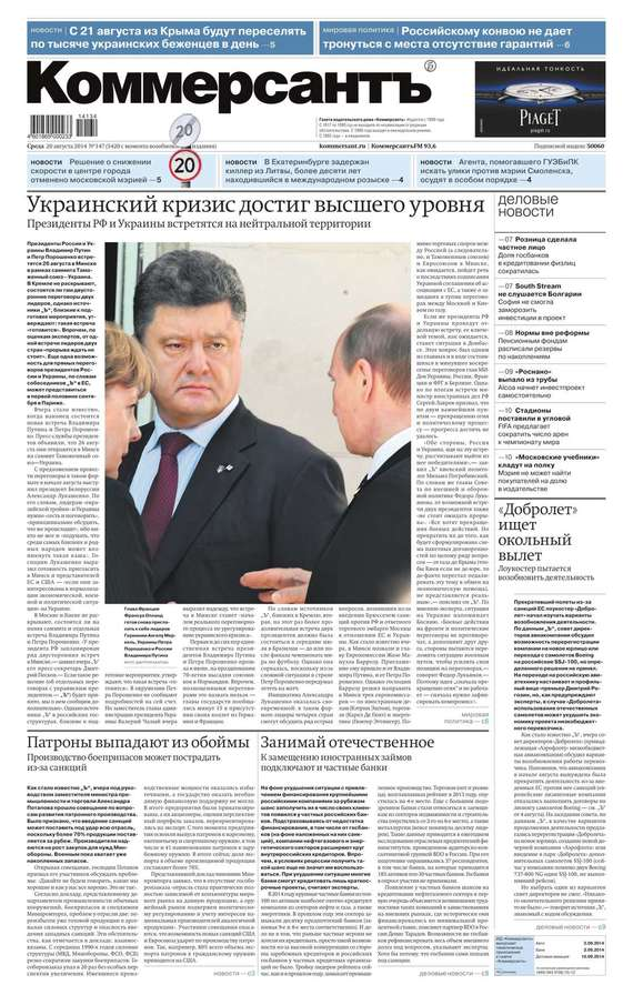Редакция газеты Коммерсантъ (понедельник-пятница) КоммерсантЪ 147-2014