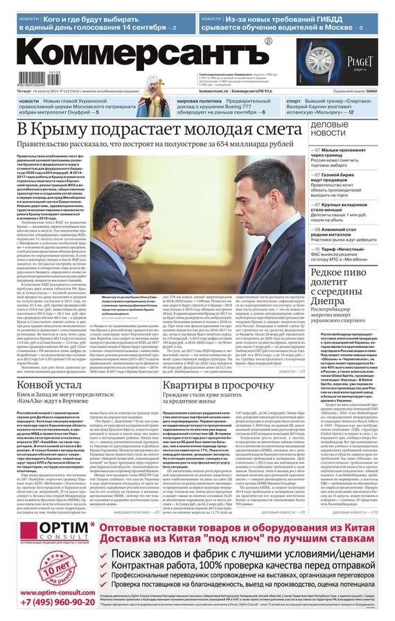 МК Московский комсомолец 273-2014 читать