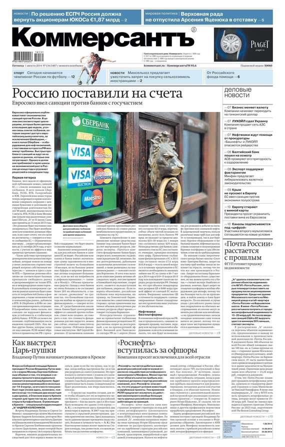 бесплатно КоммерсантЪ 134-2014 Скачать Редакция газеты КоммерсантЪ