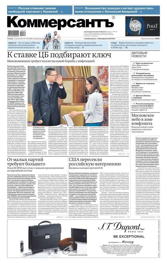 бесплатно КоммерсантЪ 133-2014 Скачать Редакция газеты КоммерсантЪ