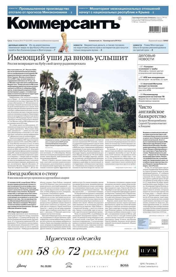 КоммерсантЪ 122-2014