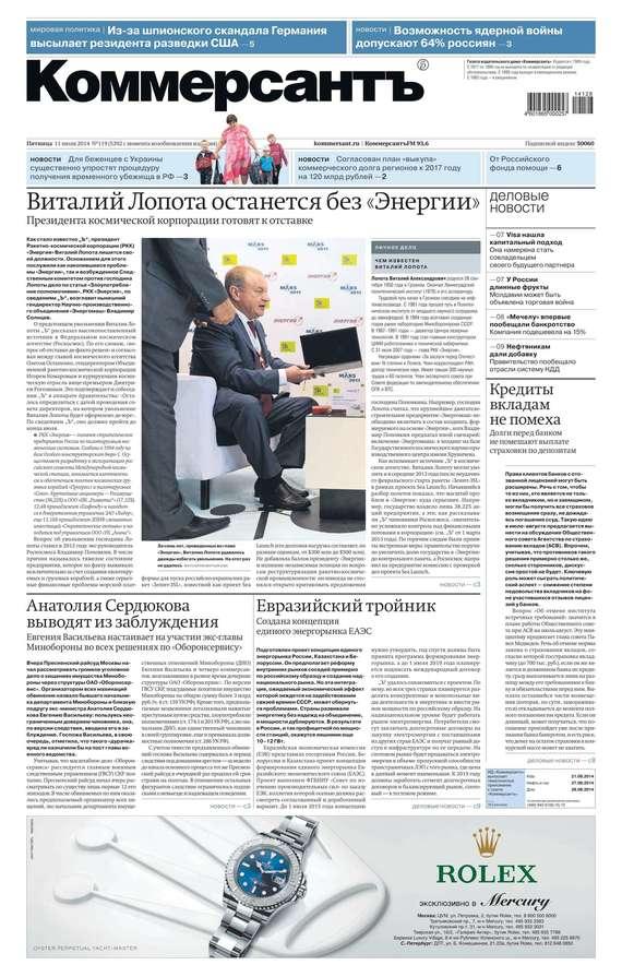 Редакция газеты КоммерсантЪ КоммерсантЪ 119-2014