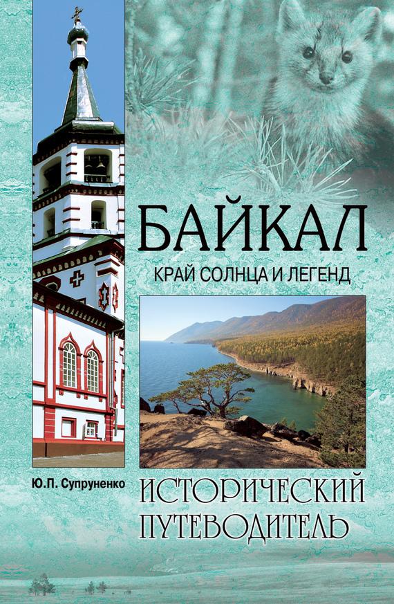 Юрий Супруненко Байкал. Край солнца и легенд