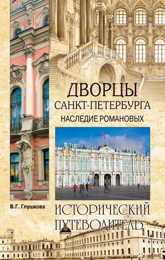 Дворцы Санкт-Петербурга. Наследие Романовых изменяется внимательно и заботливо