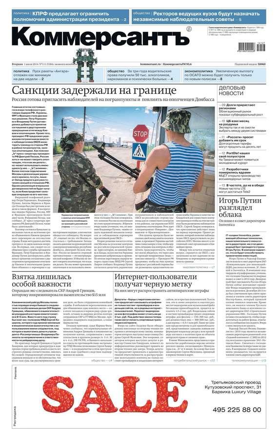 бесплатно Редакция газеты КоммерсантЪ Скачать КоммерсантЪ 111-2014