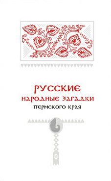 Отсутствует Русские народные загадки Пермского края