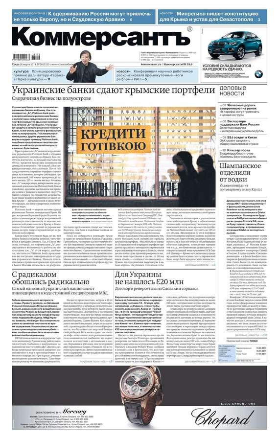 Редакция газеты КоммерсантЪ КоммерсантЪ 50-2014 светильник подвесной eglo 91512