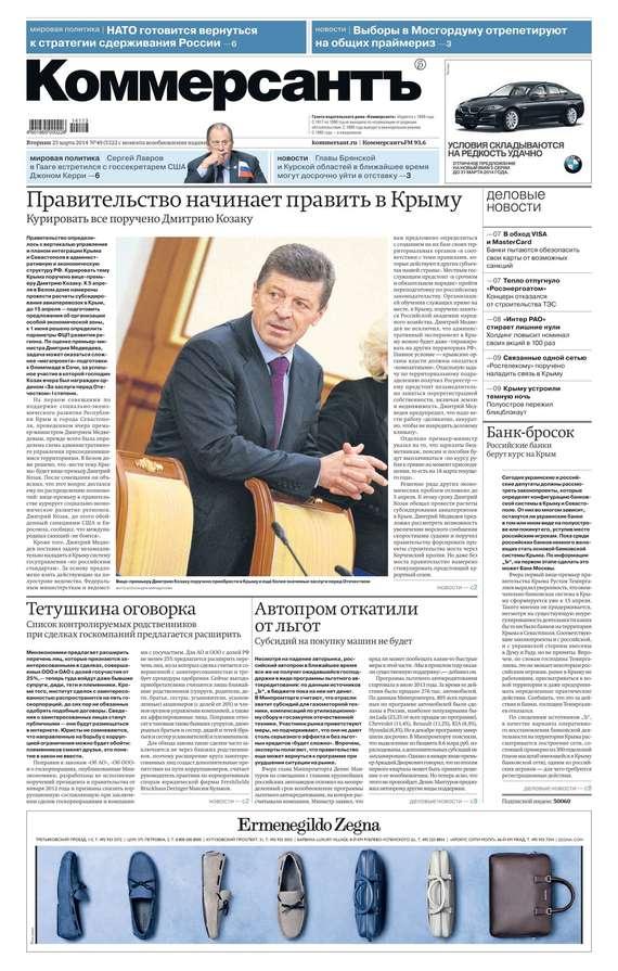 Скачать Редакция газеты КоммерсантЪ бесплатно КоммерсантЪ 49-2014