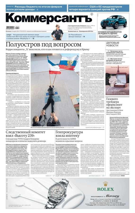 Книга КоммерсантЪ 215-2014