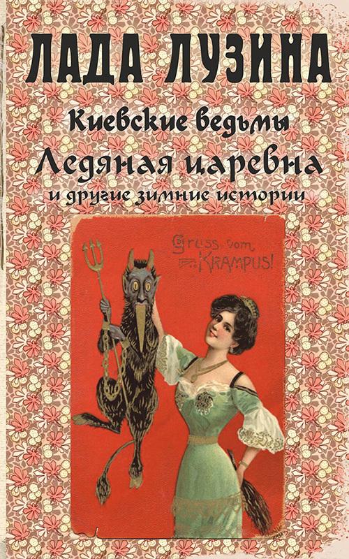 Ледяная царевна и другие зимние истории (сборник)