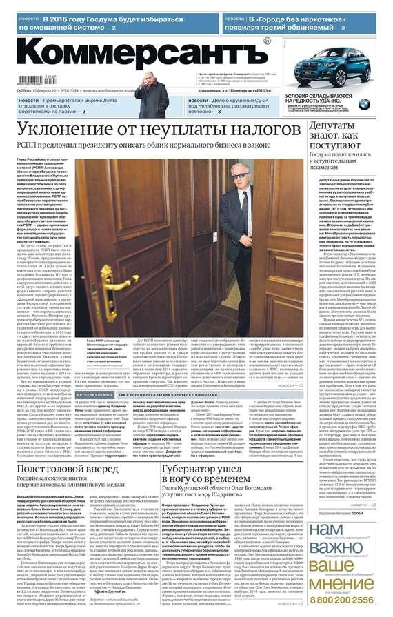 Скачать Редакция газеты КоммерсантЪ бесплатно КоммерсантЪ 26-2014