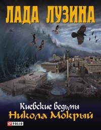 Лузина, Лада  - Никола Мокрый