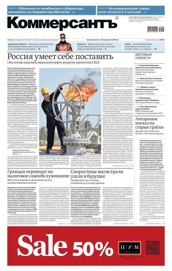 Скачать КоммерсантЪ 4-2014 бесплатно Редакция газеты КоммерсантЪ