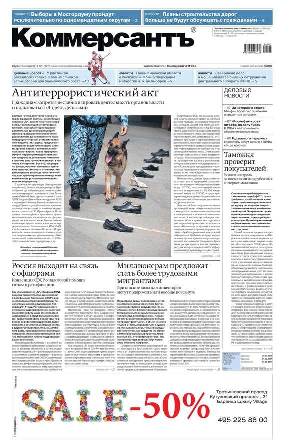 Скачать КоммерсантЪ 3-2014 бесплатно Редакция газеты КоммерсантЪ