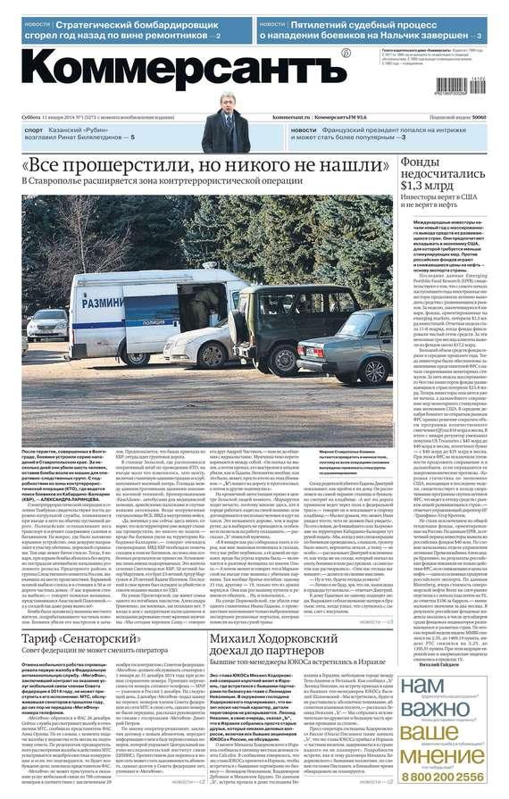 Скачать КоммерсантЪ 1-2014 бесплатно Редакция газеты КоммерсантЪ