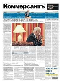 КоммерсантЪ, Редакция газеты  - КоммерсантЪ 50-2015