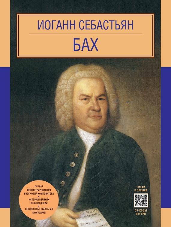Отсутствует Иоганн Себастьян Бах концерт органной музыки и с бах и его ученики