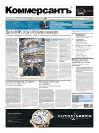 КоммерсантЪ, Редакция газеты  - КоммерсантЪ 47-2015