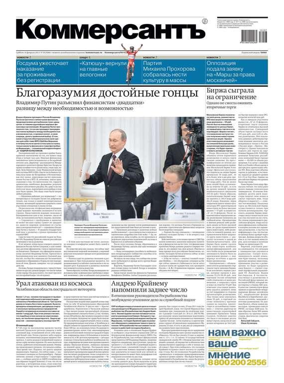 Скачать КоммерсантЪ 29 бесплатно Редакция газеты КоммерсантЪ