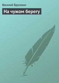Брусянин, Василий  - На чужом берегу