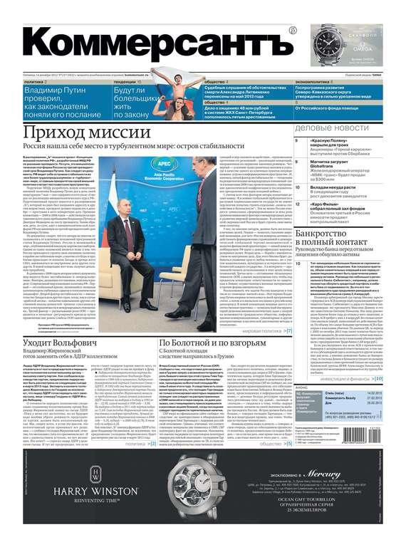 КоммерсантЪ 237-12-2012