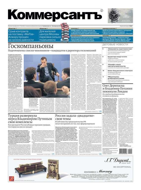 бесплатно Редакция газеты КоммерсантЪ Скачать КоммерсантЪ 229-12-2012