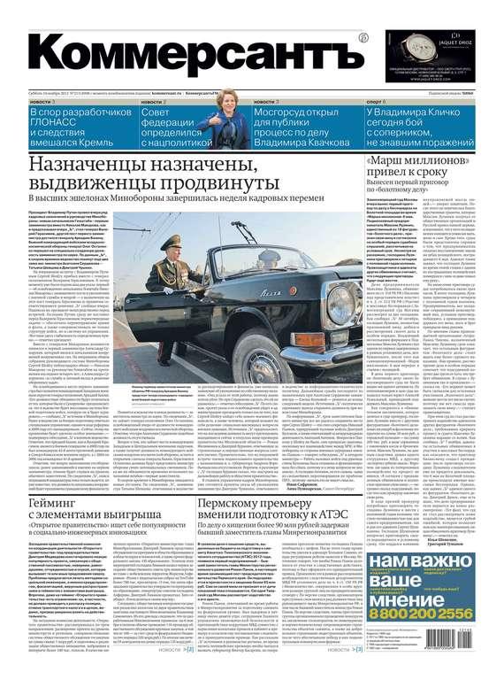 Скачать КоммерсантЪ 213-11-2012 бесплатно Редакция газеты КоммерсантЪ