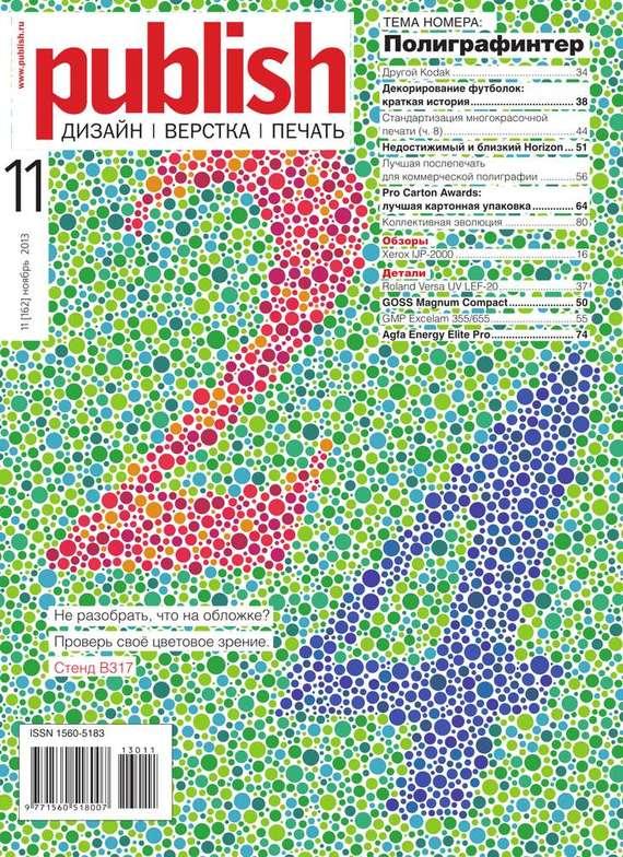 Обложка книги PUBLISH (Паблиш) 11-2013, автор Паблиш, Редакция журнала PUBLISH