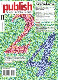 - PUBLISH (Паблиш) 11-2013