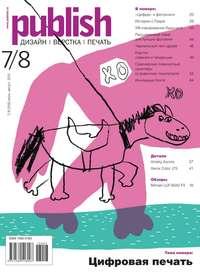 Паблиш, Редакция журнала PUBLISH  - PUBLISH (Паблиш) 07-08_2013