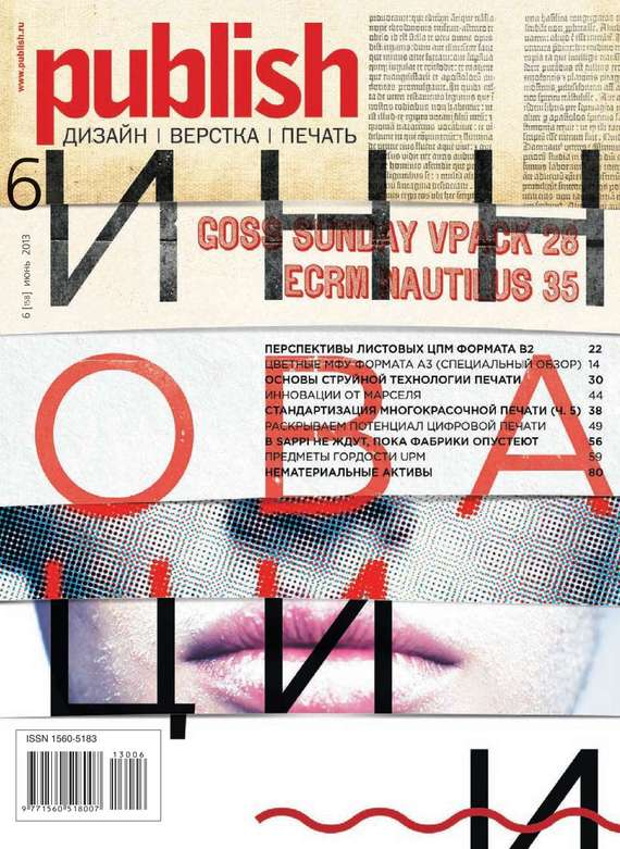 Редакция журнала Publish / Паблиш PUBLISH (Паблиш) 06-2013