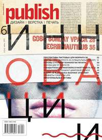 Паблиш, Редакция журнала PUBLISH  - PUBLISH (Паблиш) 06-2013