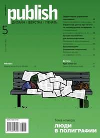 Паблиш, Редакция журнала PUBLISH  - PUBLISH (Паблиш) 05-2013