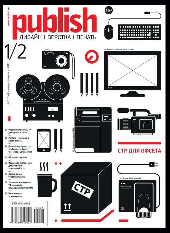 Редакция журнала Publish / Паблиш PUBLISH (Паблиш) 01-02_2013 manager