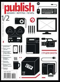 - PUBLISH (Паблиш) 01-02_2013