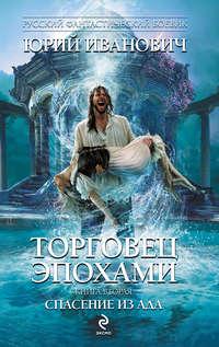Иванович, Юрий  - Спасение из ада