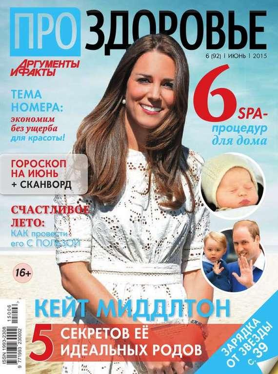 Редакция журнала АиФ. Про здоровье АиФ. Про здоровье 06-2015