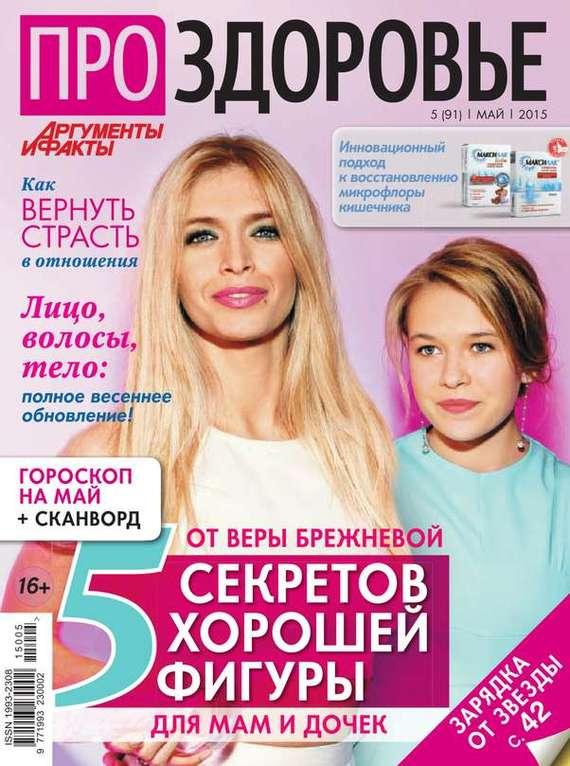 Редакция журнала АиФ. Про здоровье АиФ. Про здоровье 05-2015