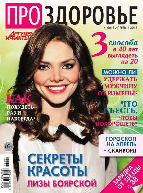 Редакция журнала АиФ. Про здоровье АиФ. Про здоровье 04-2015