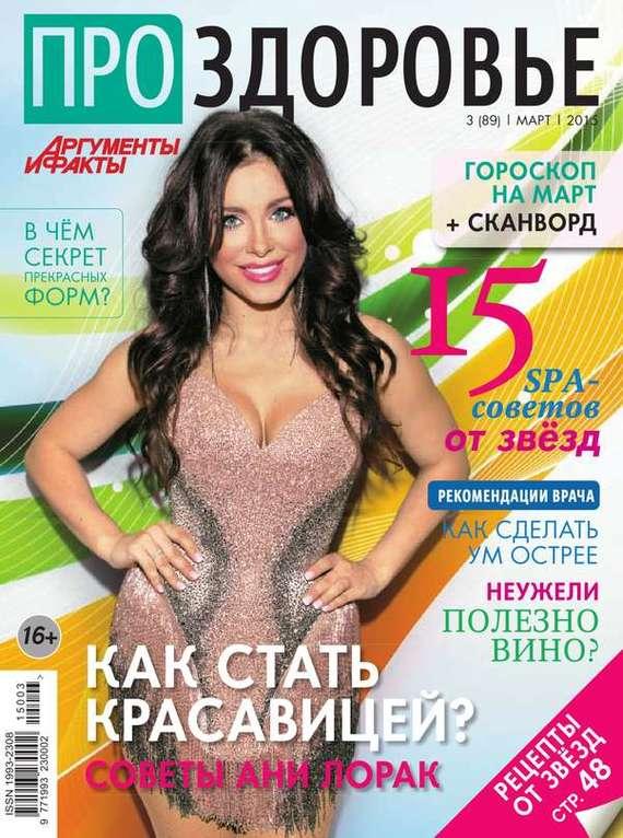 Редакция журнала АиФ. Про здоровье АиФ. Про здоровье 03-2015