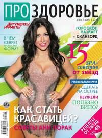 здоровье, Редакция журнала АиФ. Про  - АиФ. Про здоровье 03-2015