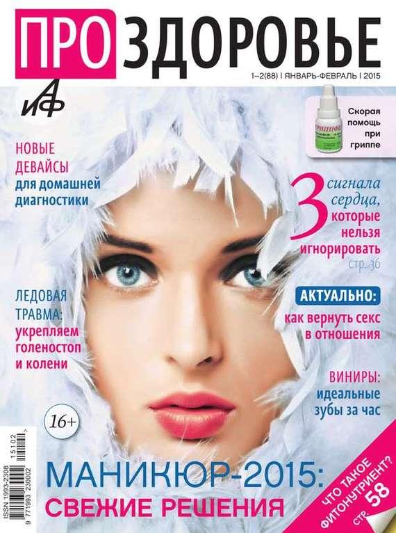 Редакция журнала АиФ. Про здоровье АиФ. Про здоровье 01-02-2015