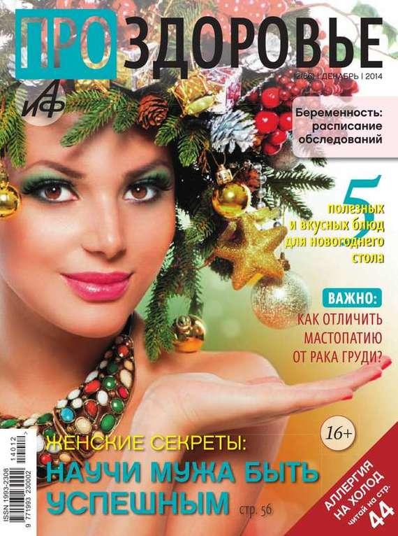 Редакция журнала АиФ. Про здоровье АиФ. Про здоровье 12-2014