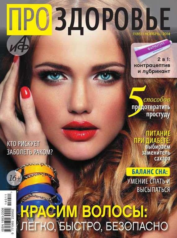 Редакция журнала АиФ. Про здоровье АиФ. Про здоровье 11-2014