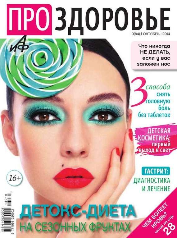Редакция журнала АиФ. Про здоровье АиФ. Про здоровье 10-2014